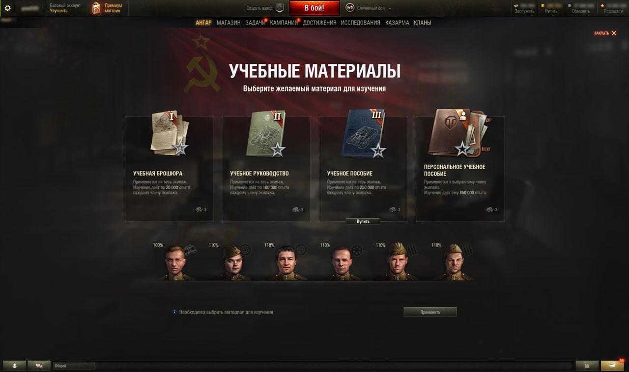Опыт танковых экипажей