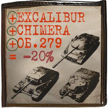 ЛБЗ 2.0. Получение с нуля 3-х танков